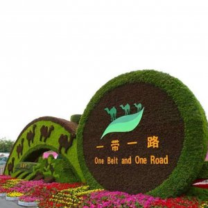 Huge One Belt One Road Hedge Statue Covered With Green & Brown Artificial Grass